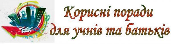 /Files/images/korisn_poradi_batkam/Корисны поради для учныв та батькыв.JPG