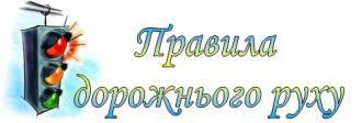 /Files/images/korisn_poradi_batkam/dorojny_ruh/ПДР.JPG