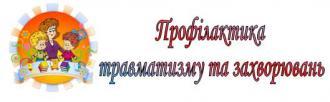 /Files/images/korisn_poradi_batkam/proflaktika_/травматизм.JPG
